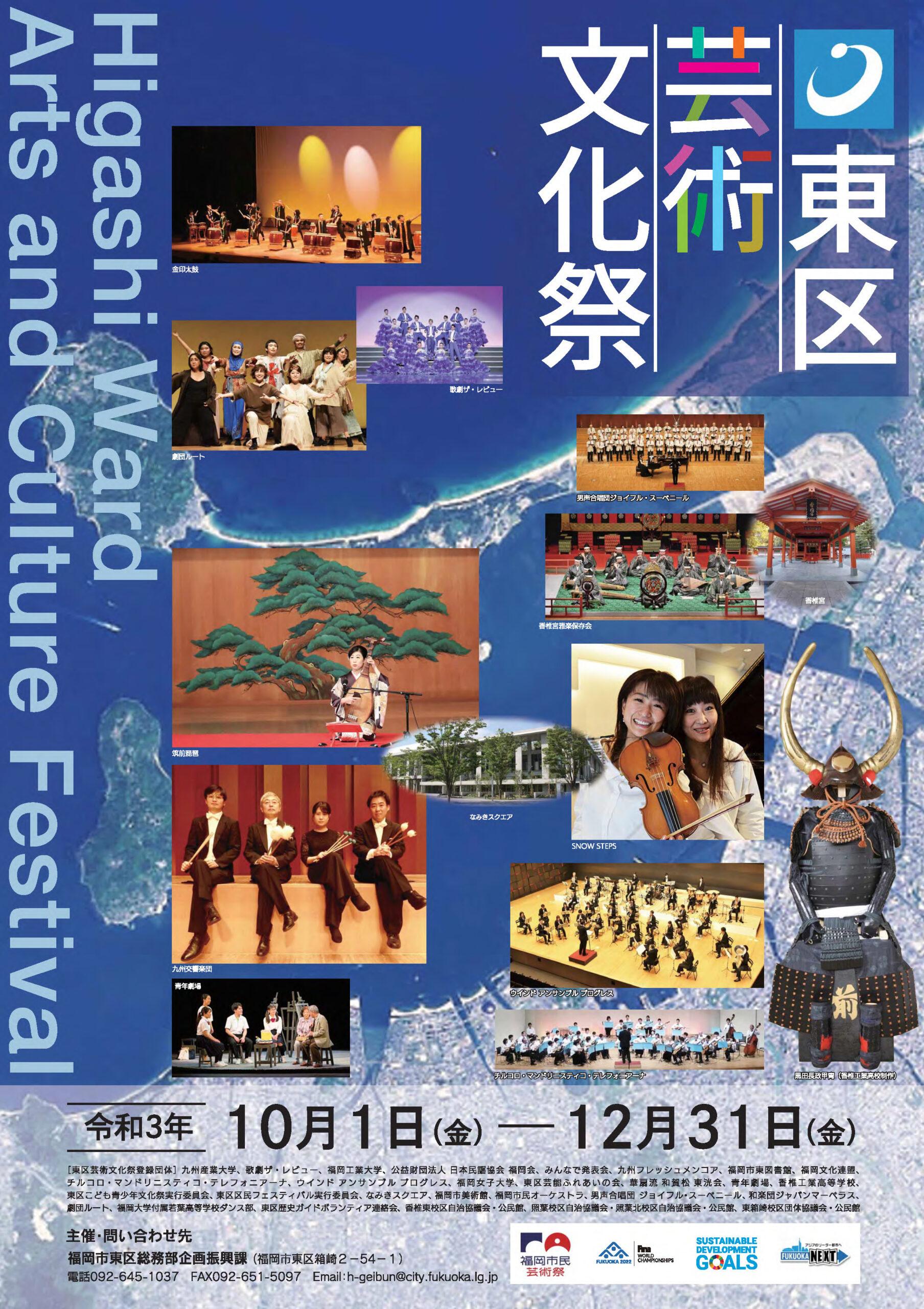 東区芸術文化祭ポスター・リーフレット表紙