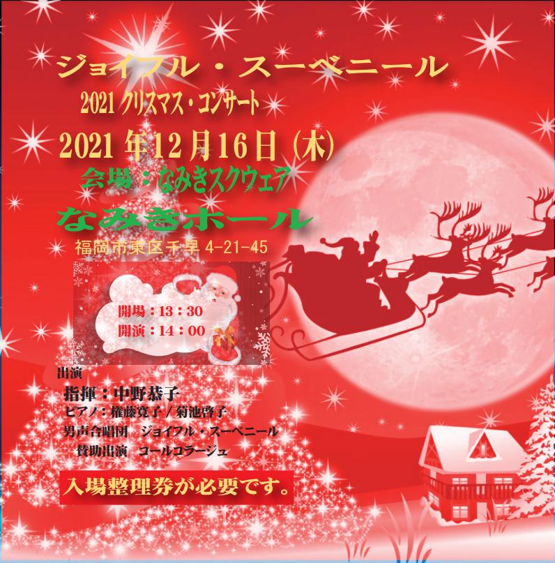 2021クリスマス・コンサート